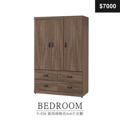 【祐成傢俱】V-926 凱西胡桃色4x6尺衣櫥