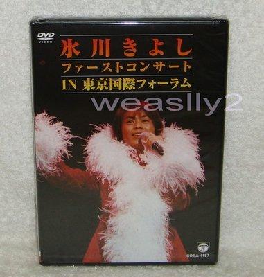 冰川清 Kiyoshi Hikawa 首場演唱會 First Concert in 東京國際Forum (日版DVD)~全新!