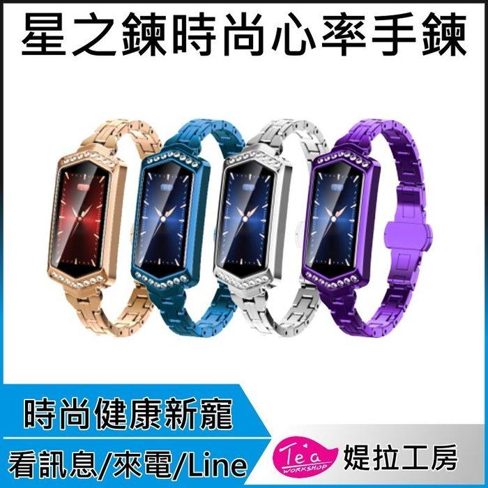 tela星之鍊 旗艦時尚款 時尚水晶心率手鍊  運動手環 運動手錶 智慧手環 Line內容顯示及來電顯示