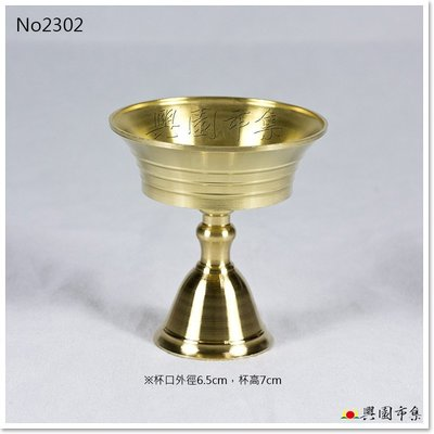 【興園市集】油燈杯‧供杯‧可配合八國小酥油粒(A203)使用‧No.2302