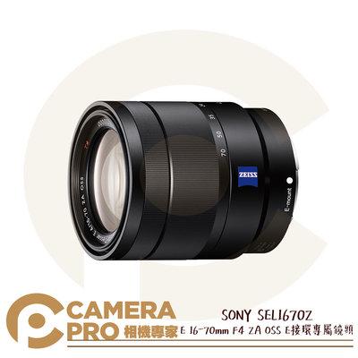 ◎相機專家◎ SONY SEL1670Z 變焦 望遠 廣角 E 16-70mm F4 ZA OSS E接環 公司貨