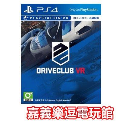 【PS4遊戲片】【VR專用】 駕駛俱樂部 VR ✪中文版全新品✪嘉義樂逗電玩館