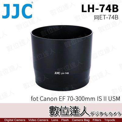 【數位達人】JJC LH-74B 遮光罩 同原廠 ET-74B / for EF 70-300mm IS II USM