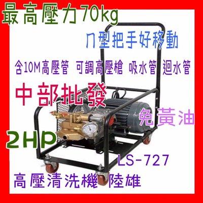 『中部電機』可議價 免運 陸雄LS-727 壓力70Kg 免黃油動力噴霧機 高壓洗車機 高壓清洗機 自助洗車場專用