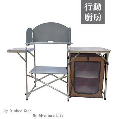 TreeWalker 221041鋁合金行動廚房 戶外露營活動式料理台附擋風板(含廚櫃)