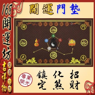 【168開運坊】五行系列【五福臨門/四...