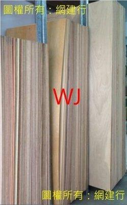 網建行® PlayWood 玩木板~合板~夾板~木板 3尺*6尺*厚15mm【每片550元】【整片買 裁切買 散買】