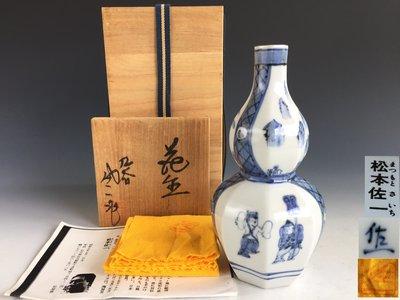 【松果坊】日本九谷燒『松本佐一』作 瓢形花瓶花器 茶席配件 共箱共布 s224b