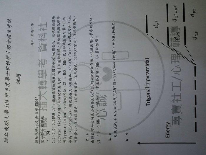"""""""獨家"""" 台綜大 轉學考 化學 (A) 104、106年考古題 解答 成大 (工學院)、中興中山 (化學生科類)、資"""