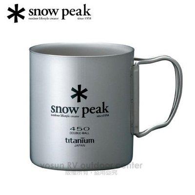 豐原天嵐【日本 Snow Peak】SP鈦金屬雙層杯 450ml/折疊把手馬克杯.斷熱鈦杯.茶杯.咖啡杯 MG-053R