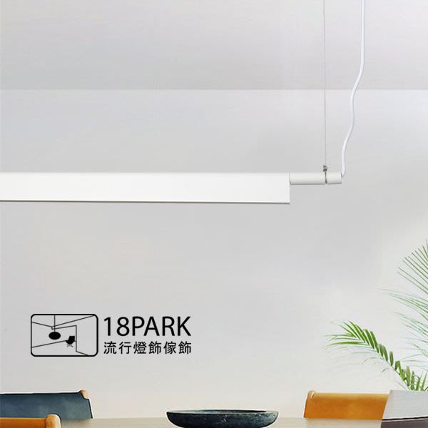 【18Park 】 俐落大方 Metalwork [ 金工室吊燈-120cm ]