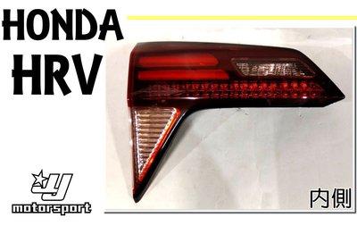 小傑車燈精品--全新 HONDA HRV 2017 2018 原廠型 副廠 頂級版 LED光條 尾燈 內側一顆2100