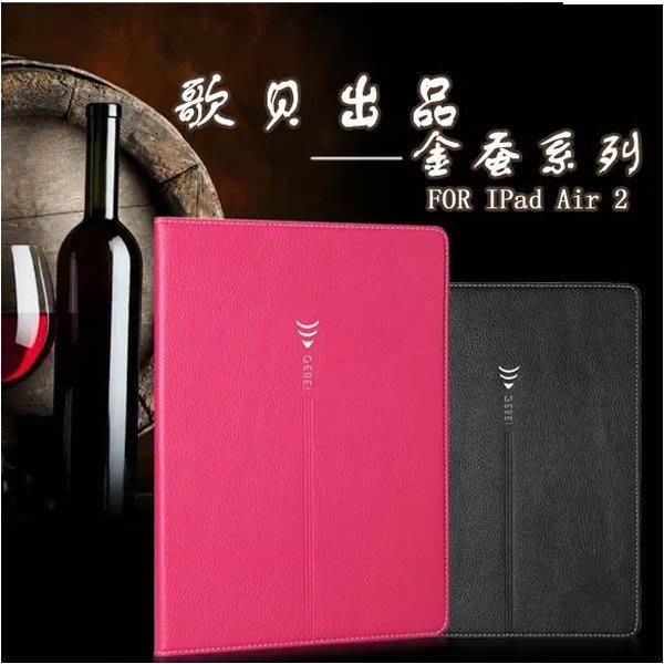 蘋果 iPad Air Air2 真皮皮套 保護套 平板皮套 iPad 5 6 支架 插卡 超薄 智能休眠 金蠶系列 保護殼