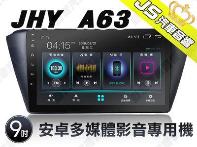 勁聲汽車音響 JHY A63 SKODA 9吋 2015~ FABIA 安卓影音專用機