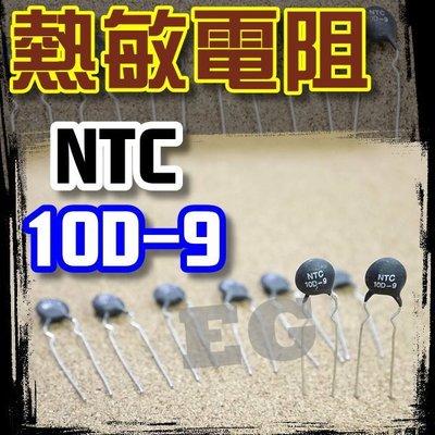 【ZZ-J4-25】熱敏電阻 NTC 10D-9 NTC熱敏電阻器10D-9 負溫度系數熱敏電阻 熱敏電阻 單個3元