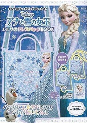 魔雪奇緣 frozen Elsa dress bag book + 袋 訂