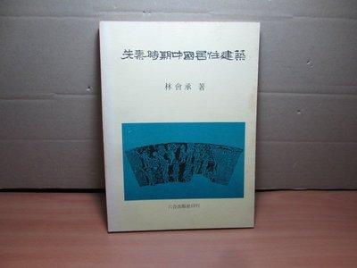 **胡思二手書店**林會承 著《先秦時期中國居住建築》六合出版社 民國73年4月初版