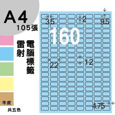 【兩盒免運】 龍德 電腦標籤紙 160格 LD-8100-B-A  淺藍色 105張  影印 雷射 噴墨 三用 標籤 出