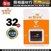 【一年保固】EZSHARE ez Share Wi-Fi CF 32GB Class10 記憶卡 卡片 公司貨 屮Z2