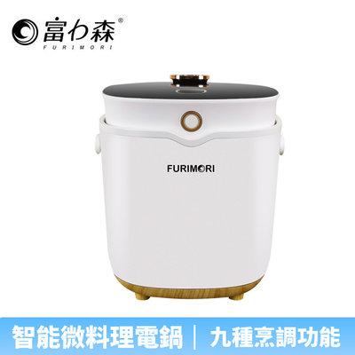 【♡ 電器空間 ♡】【FURIMORI 富力森】智能微料理電鍋(FU-EC223)