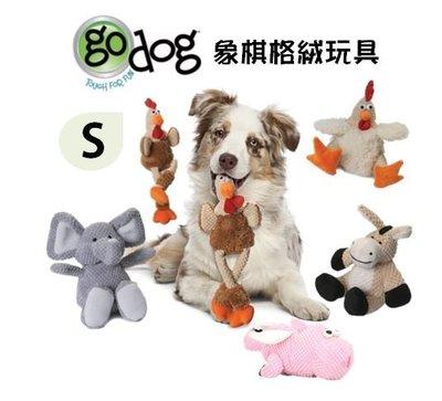 貝果貝果 godog.超級耐咬布偶玩具系列(S),雙縫線和Chew Guard耐咬技術 [T1478]