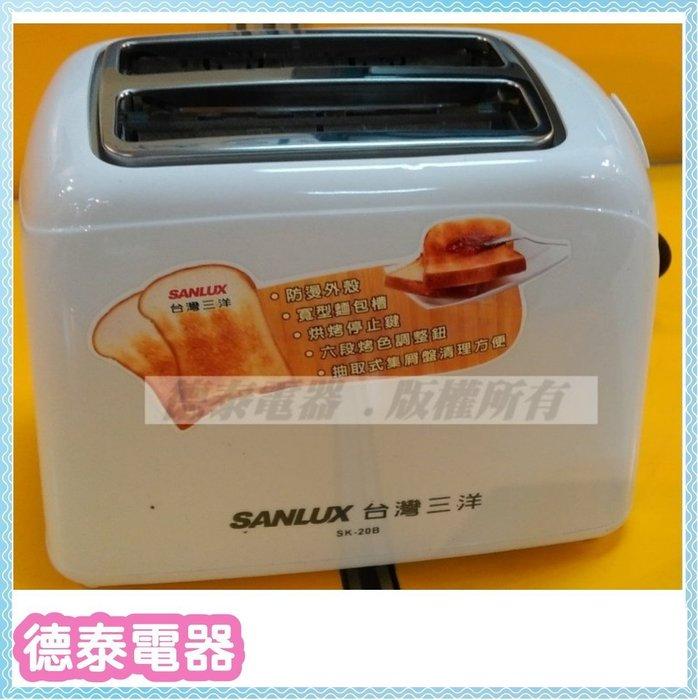 台灣三洋 烤麵包機【SK-20B】【德泰電器】