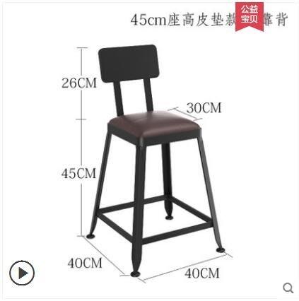 吧臺椅實木歐式鐵藝酒吧椅吧凳現代簡約椅子高腳凳吧臺椅igo