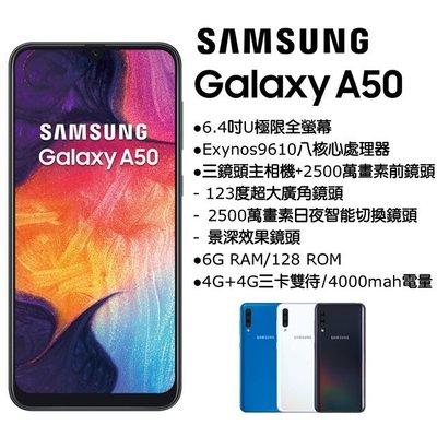 Samsung Galaxy A50 6G/128G(空機)全新未拆封原廠公司貨S10+ S9+ A9 A70 60