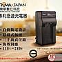 【3C王國】樂華 ROWA FOR SONY NP- FV50 快速...