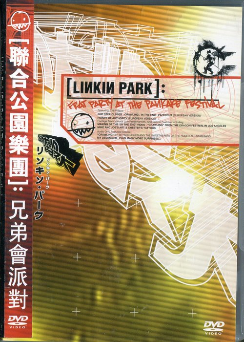 【塵封音樂盒】聯合公園 Linkin Park - 兄弟會派對 DVD