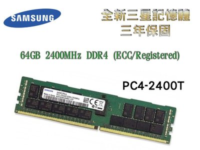 全新三年保 三星 64GB 2400MHz DDR4 (ECC/Registered) 2400T RDIMM 記憶體