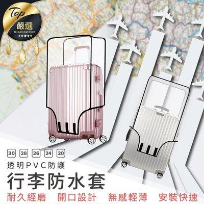 現貨!行李箱保護套 28吋 透明防塵套 行李箱套 旅行箱套 防水套 防刮套防雨套 行李箱配件 旅行用品【HAS972】