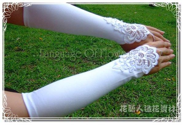 ◎花語人造花資材◎*造型新娘手套/禮儀手套022*婚紗攝影~結婚~喜慶宴會~司儀
