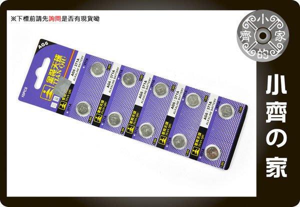 天球 370A,LR920,SR920,SR920W,SR920SW,370,371,AG6 鈕扣電池 小齊的家