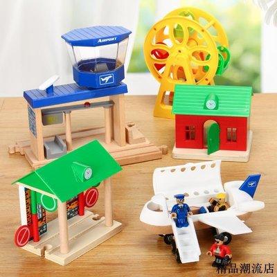 木製玩具 木製軌道組 兒童玩具 軌道橋 仿真房子木質小火車積木製軌道配件配飾兒童玩具兼容木質軌道