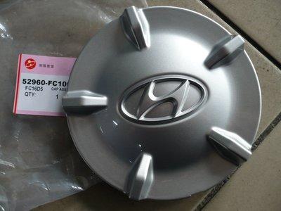 材料達人 現代 HYUNDAI MATRIX(1.8) 正廠 鋁合金鋼圈中心蓋 輪胎蓋 輪圈蓋 鋁圈蓋