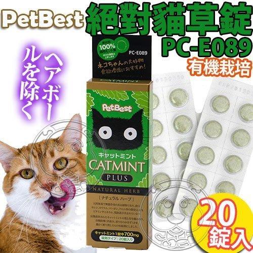 【🐱🐶培菓寵物48H出貨🐰🐹】Pet Best》PC-E089 絕對貓草錠-20錠入 特價110元(自取不打折)