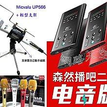 森然播吧 2 二代電音版+ Micvalu UP566電容式麥克風+3腳支架+網子送166音效送200元保護套