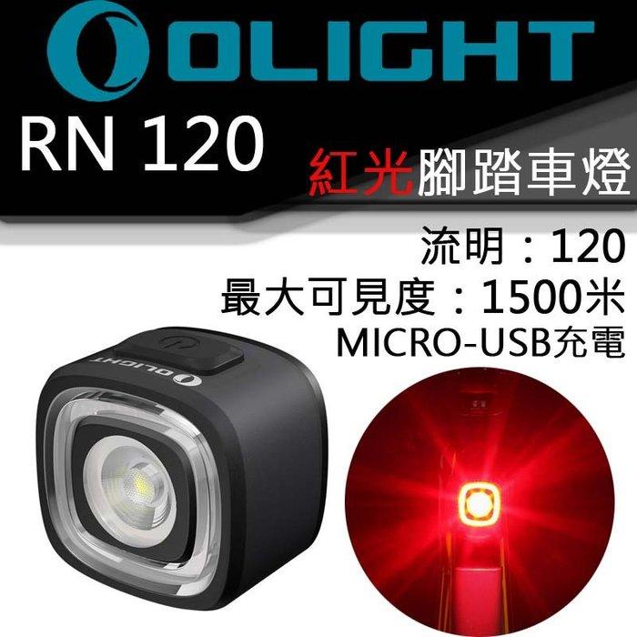 【電筒王】OLIGHT RN120 120流明 最遠1500米 紅光 內建電池 腳踏車燈 USB直充 電量提示