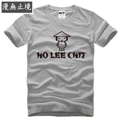 漫無止境 純棉男式短袖T恤 Ho Lee Chit 搞笑 個性創意 ebayy
