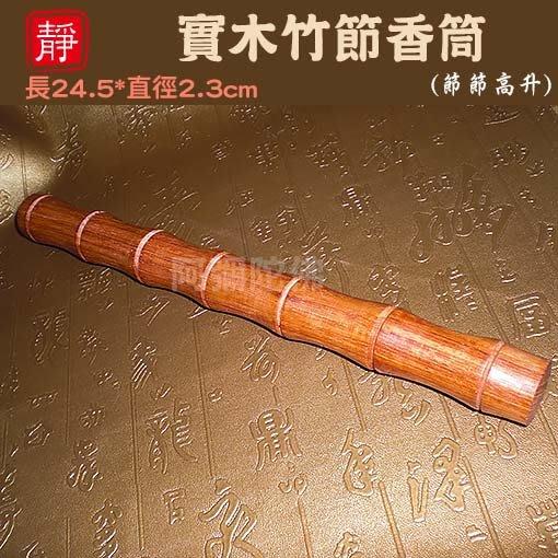 【靜心堂】現貨:花梨木香筒*竹節*--放線香(長24.5*直徑2.3cm)
