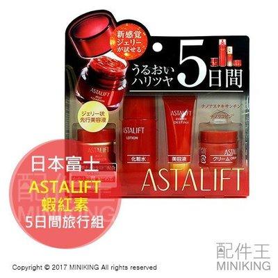 【配件王】 ASTALIFT 艾詩緹 蝦紅素保濕旅行組 RENEWAL 5日間旅行組