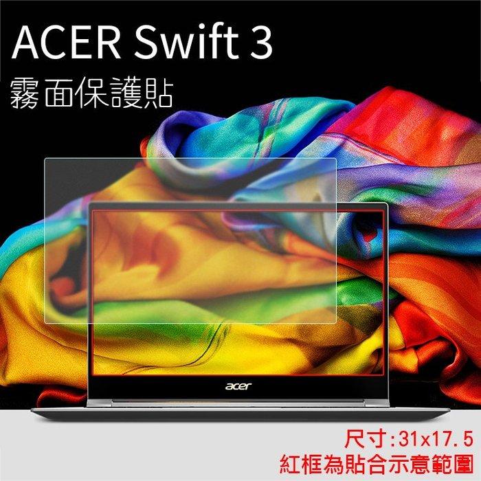 霧面螢幕保護貼 Acer 宏碁 Switch 3 14吋 筆記型電腦保護貼 筆電 軟性 霧貼 霧面貼 保護膜