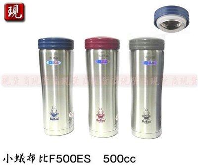 【現貨商】 三光 F500ES【小蟻布比 妙用保溫瓶 】500CC/保溫 保冰 二層高真空休閒杯 304不鏽鋼 無烤