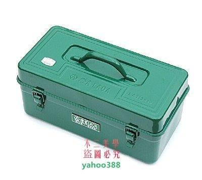 美學70老A 多功能 加厚 鐵皮 工具箱 收納箱 家用 車用箱 鐵皮箱❖605