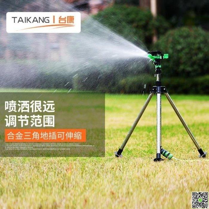 自動旋轉噴頭360度園林草坪噴灌園藝灑水器綠化農用灌溉噴頭DF