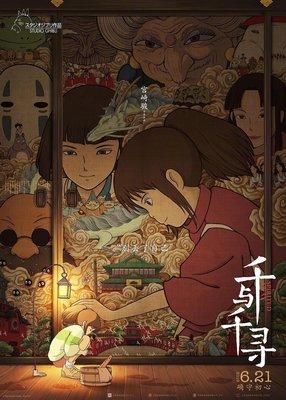 神隱少女 (Spirited Away) - 黃海 設計 - 中國原版電影海報 (2019年B版)