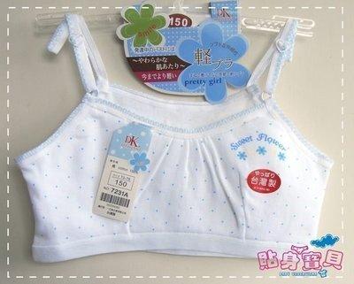 【貼身寶貝】.『7231A』 製(一王美)~ ~藍點點可調整肩帶女童短版背心學生內衣