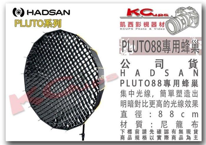 凱西影視器材【 HADSAN PLUTO 88 專用 蜂巢 】 軟蜂巢 軟雷達 深型罩 一秒快收 快收罩 無影罩 柔光箱