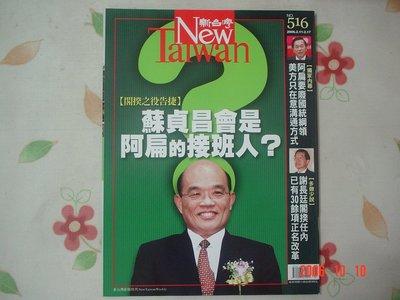 新台灣新聞周刊NEW TAIWAN第516期  《2006年2月11日~ 蘇貞昌會是阿扁的接班人?》【M5.157】